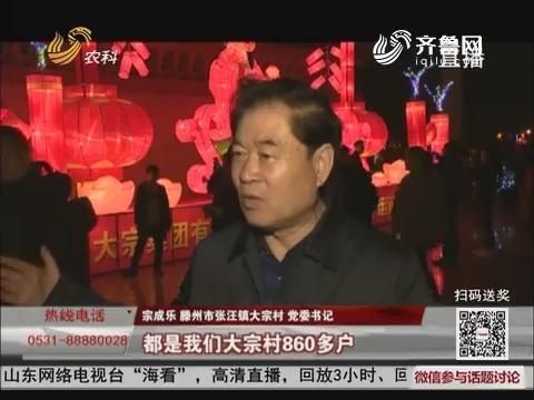 """【群众tb988腾博会官网下载】大宗村:花灯也搞""""私人订制"""""""