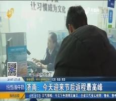济南:3月3日迎来节后返程最高峰