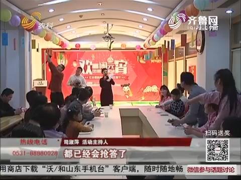 【群众新闻】济南:医院里的别样元宵节