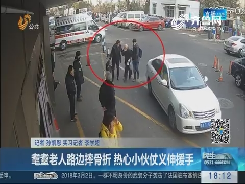 济南:耄耋老人路边摔骨折 热心小伙仗义伸援手