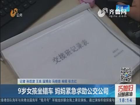 淄博:9岁女孩坐错车 妈妈紧急求助公交公司