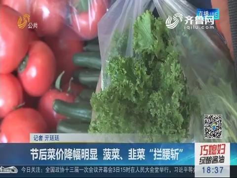 """济南:节后菜价降幅明显 菠菜、韭菜""""拦腰斩"""""""