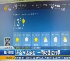 济南气温多变 一周轮番过四季
