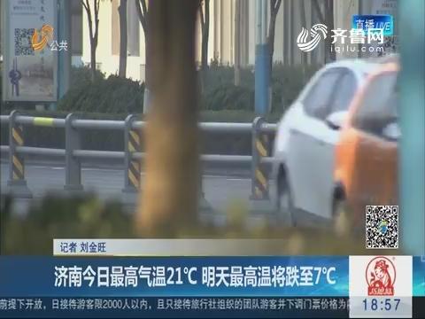 济南3月3日最高气温21℃ 3月4日最高温将跌至7℃