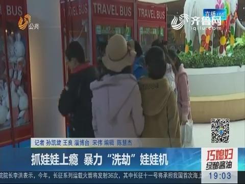 """淄博:抓娃娃上瘾 暴力""""洗劫""""娃娃机"""