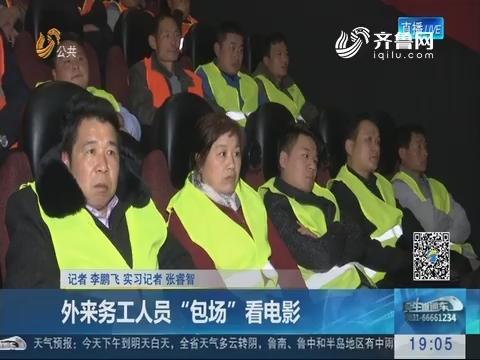 """济南:外来务工人员""""包场""""看电影"""