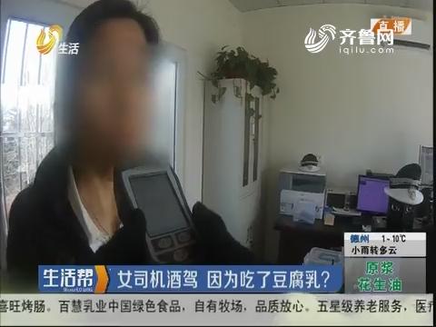 青岛:女司机酒驾 因为吃了豆腐乳?