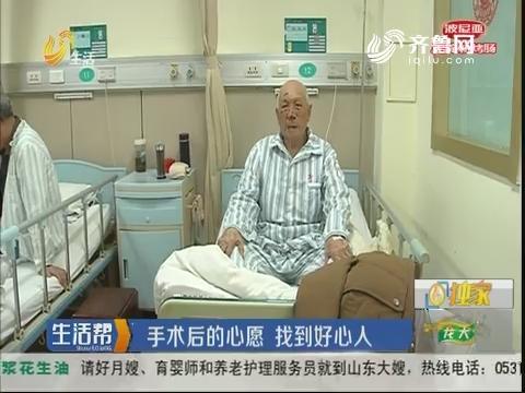 济南:老人摔断鼻梁 两小伙伸援手