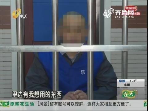 """潍坊:盗窃如""""搬家"""" 小偷不挑剔"""