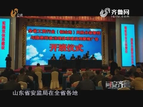 20180303《问安齐鲁》:强化双体系建设 安全守土有责