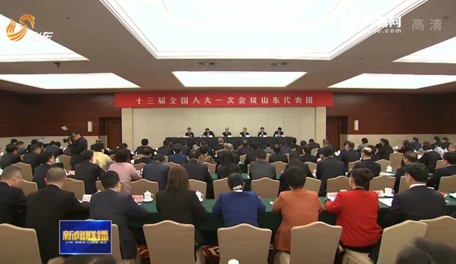 十三届全国人大一次会议山东代表团成立 推选刘家义为团长