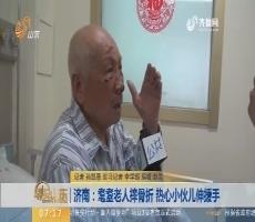 【闪电新闻排行榜】济南:耄耋老人摔骨折 热心小伙儿伸援手