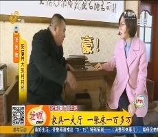 【齐鲁最美乡村】阳信:家具一大厅 一张床一百多万