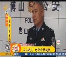 淄博:山上起火 村民匆忙救援