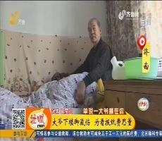 济南:大爷下楼脚崴伤 为看报纸费思量