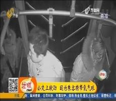 济南:公交上较劲 因为乘客携带氢气球