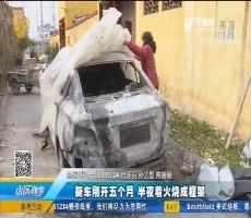 滕州:新车刚开五个月 半夜着火烧成框架