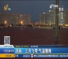 【4G直播】济南:三月飞雪 气温骤降