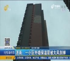 济南:一小区外墙保温层被大风刮掉