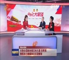 【两会大家谈】住鲁全国政协委员林凡儒、段青英做客山东台融媒体北京演播室