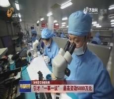 """【加快新旧动能转换】引才""""一事一议"""" 最高资助5000万元"""