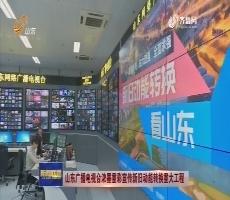山东广播电视台浓墨重彩宣传新旧动能转换重大工程
