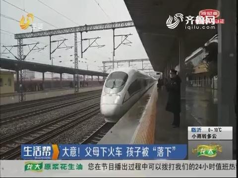 """大意!父母下火车 孩子被""""落下"""""""