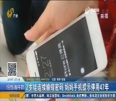 2岁娃连续输错密码 妈妈手机提示停用47年