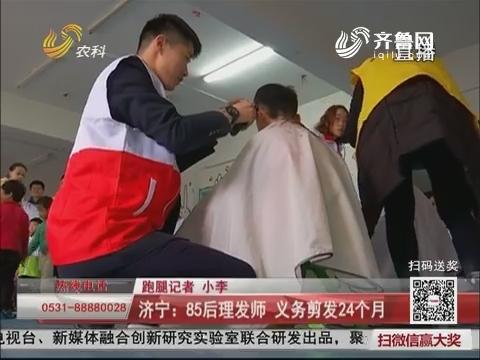 济宁:85后理发师 义务剪发24个月
