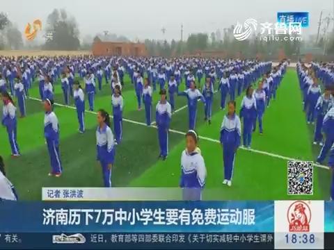 济南历下7万中小学生要有免费运动服