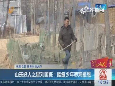 【学雷锋 做山东好人】山东好人之星刘国栋:脑瘫少年养鸡报恩