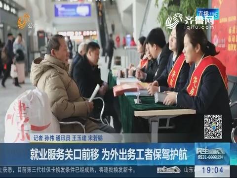 菏泽:就业服务关口前移 为外出务工者保驾护航
