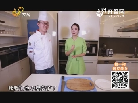 20180304《中国原产递》:老汤烧鹅