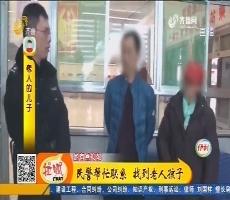 淄博:不进站不乘车 老人站外徘徊不走