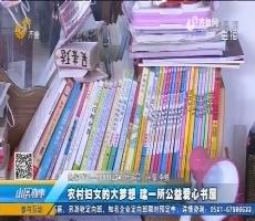 济南:农村妇女的大梦想 建一所公益爱心书屋