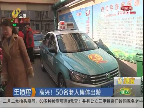 济南:高兴!50名老人集体出游