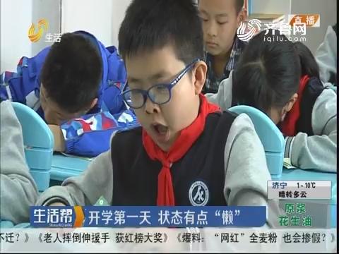 """济南:开学第一天 状态有点""""懒"""""""