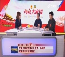 【两会大家谈】住鲁全国政协委员孔维克、杨朝明做客本台北京演播室