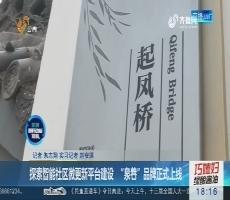 """济南:探索智能社区微更新平台建设 """"泉巷""""品牌正式上线"""