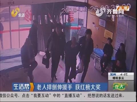 【每周红榜】济南:老人摔倒伸援手 获红榜大奖