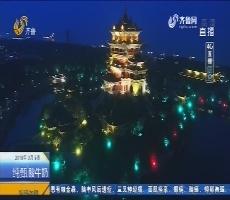 【4G直播】醉美夜山东:海滨夜明珠——烟台