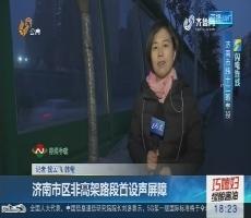 【闪电连线】济南市区非高架路段首设声屏障
