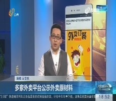 【新说法】多家外卖平台公示外卖原材料