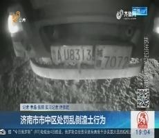 济南市市中区处罚乱倒渣土行为