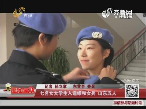 东营:七名女大学生入选维和女兵 山东五人