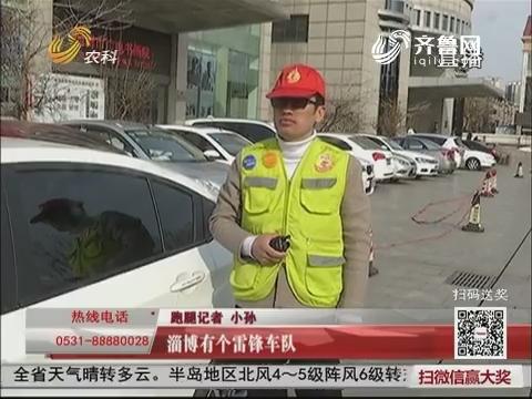 淄博有个雷锋车队