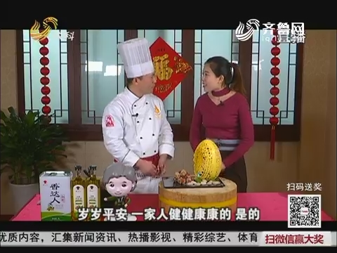 大厨教做家常菜:岁岁平安