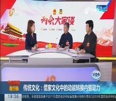 【代表委员面对面】传统文化:儒家文化中的动能转换内驱动力