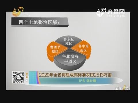 2020年山东省将建成高标准农田2513万亩
