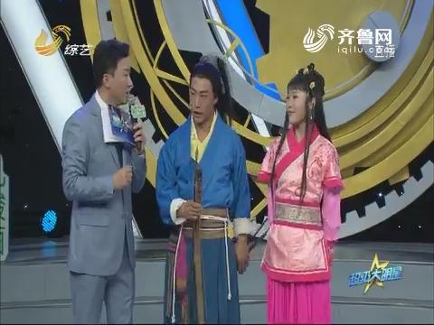 20180305《超级大明星》:丁喆挑战变脸 勤奋苦学表演成功